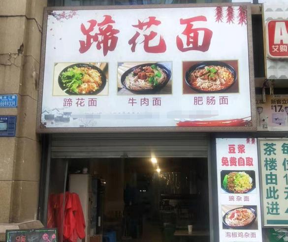长寿餐馆低价转让