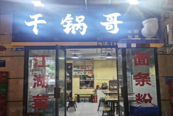 重庆盈利中的餐厅急转
