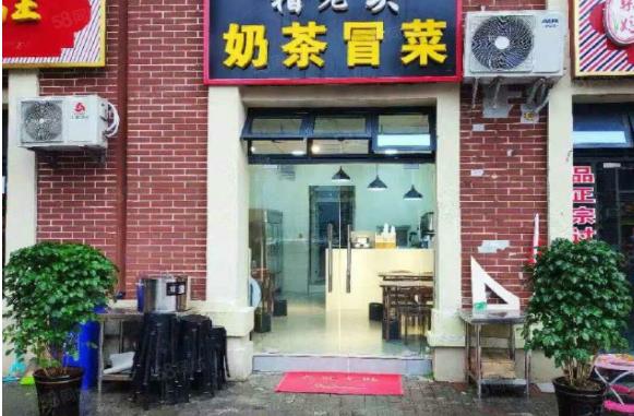 重庆冒菜奶茶店一口价转让