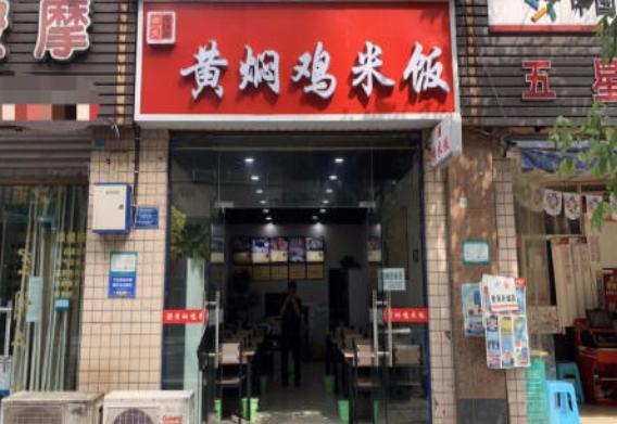 重庆盈利餐厅转让