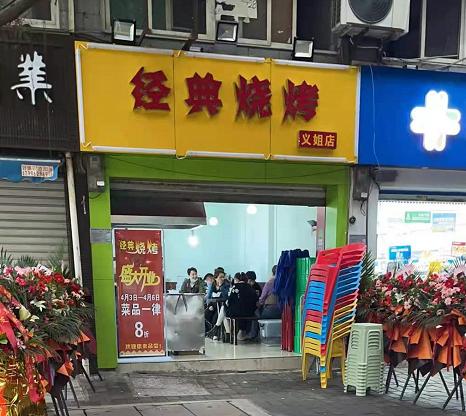 重庆烧烤店急转
